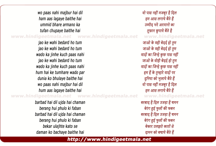 lyrics of song Woh Paas Nahi Majboor Hai Dil