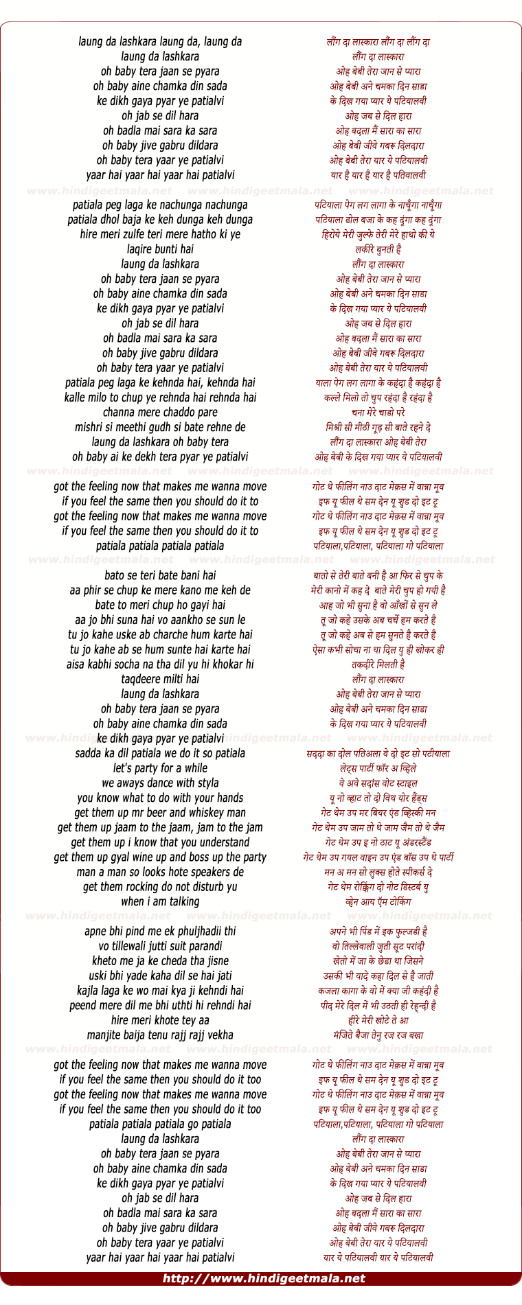 lyrics of song Laung Da Lashkara (Remix)