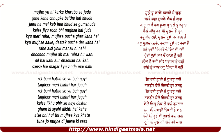 lyrics of song Kyu Mai Jaagu (Remix)
