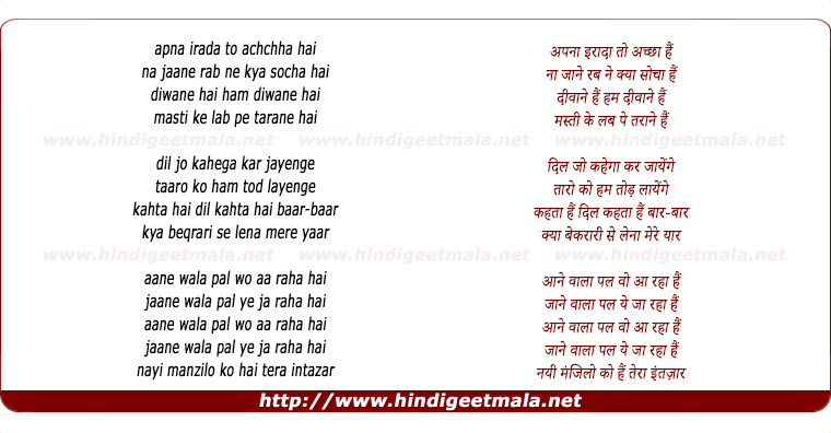 lyrics of song Aane Wala Pal
