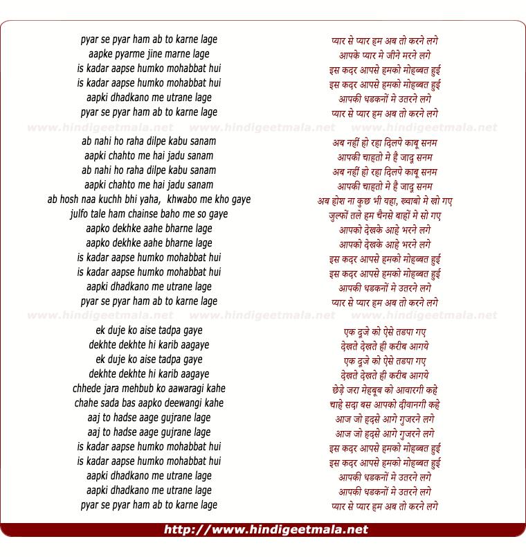 lyrics of song Pyar Se Pyar Hum Ab To Karne Lage
