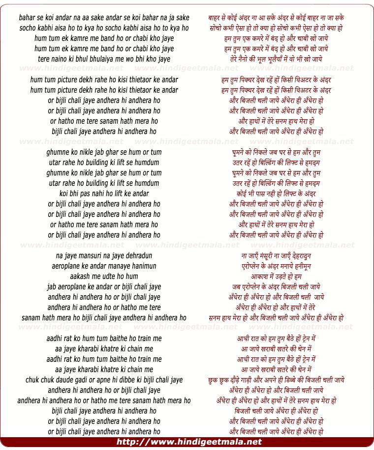 lyrics of song Hum Tum Picture Dekh Rahe Ho