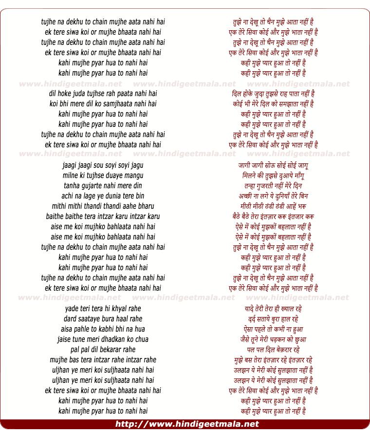 lyrics of song Kahi Mujhe Pyar Hua To Nahi Hai