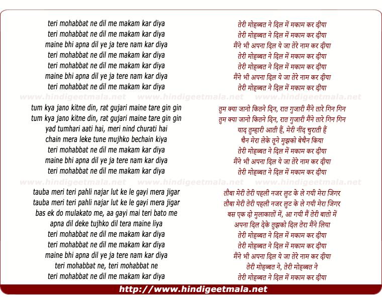 lyrics of song Teri Mohabbat Ne Dil Me Makam Kar Diya