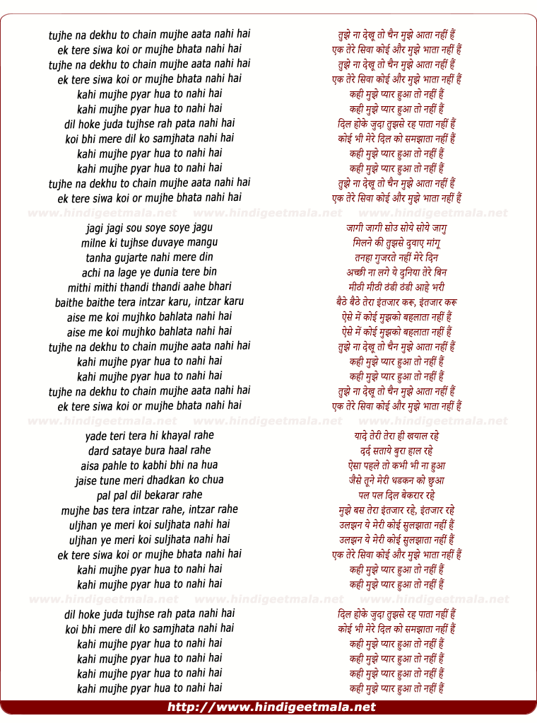 lyrics of song Tujhe Na Dekhu To Chain Mujhe Aata Nahi Hai