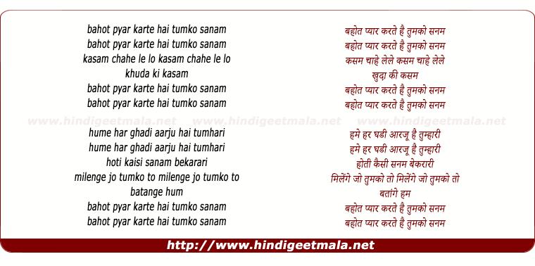 lyrics of song Bahut Pyar Karte Hai Tumko Sanam (Male)
