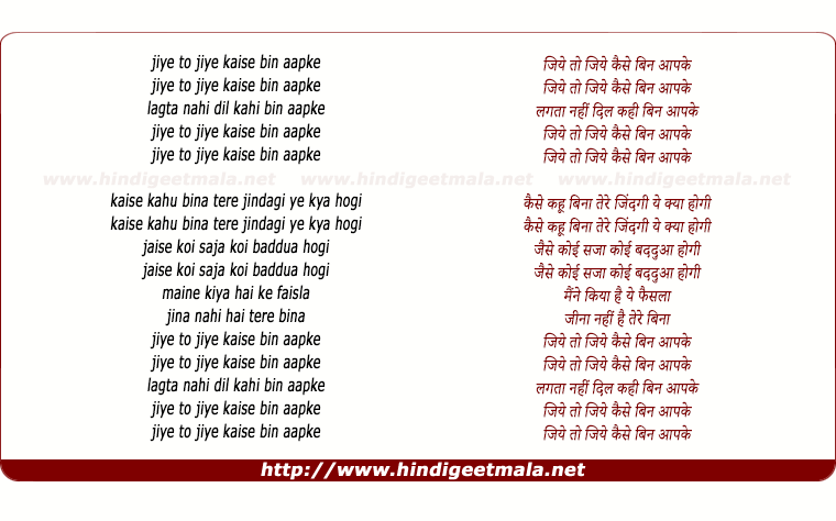 lyrics of song Jiye To Jiye Kaise Bin Aapke