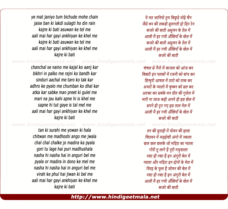 lyrics of song Kajre Ki Baati