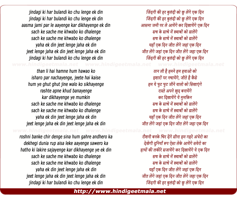 lyrics of song Jeet Lenge Jahaan