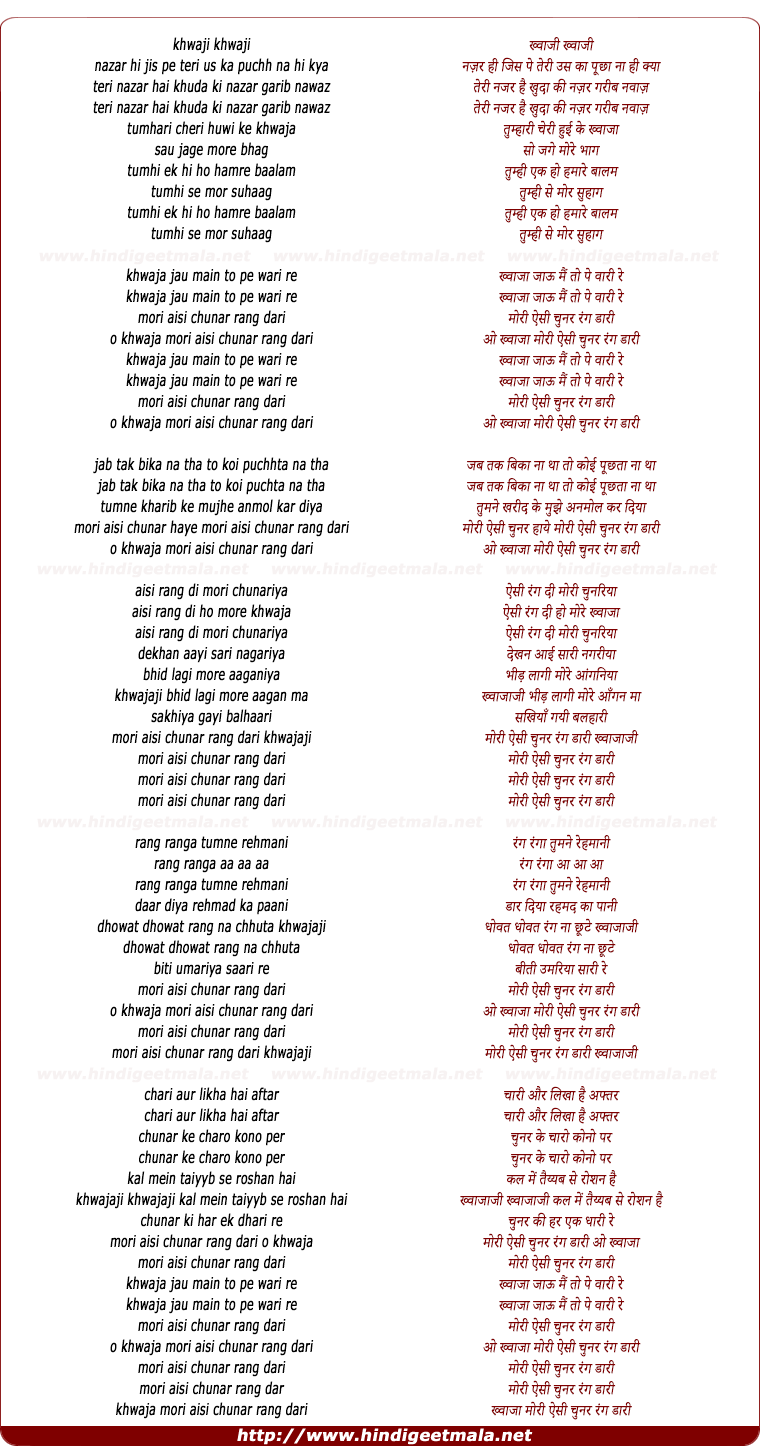 lyrics of song Khwaja Jaun Mai To Pe Vari Re