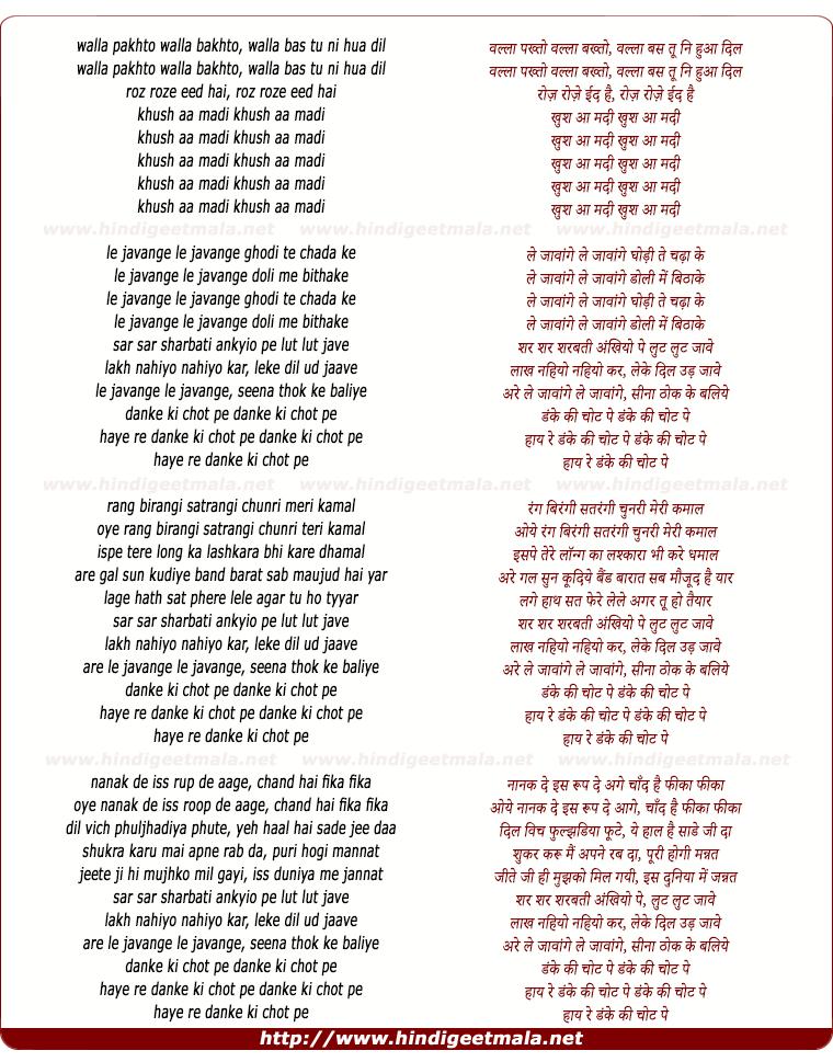 lyrics of song Danke Ki Chot (2)