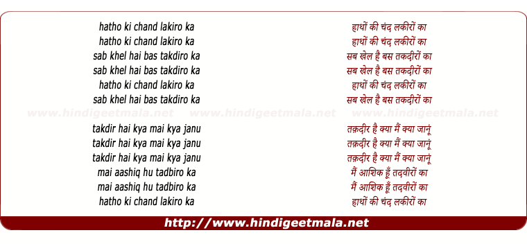 lyrics of song Hatho Ki Chand Lakeero Ka (2)