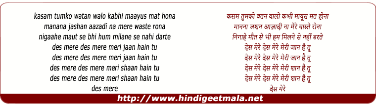 lyrics of song Kasam Tumko Watan Walo