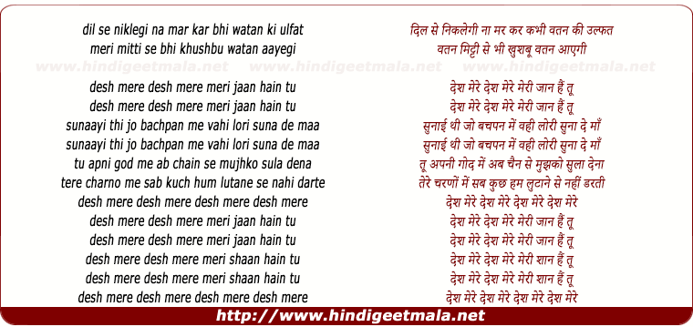 lyrics of song Dil Se Niklegi Na Mar Kar Bhi