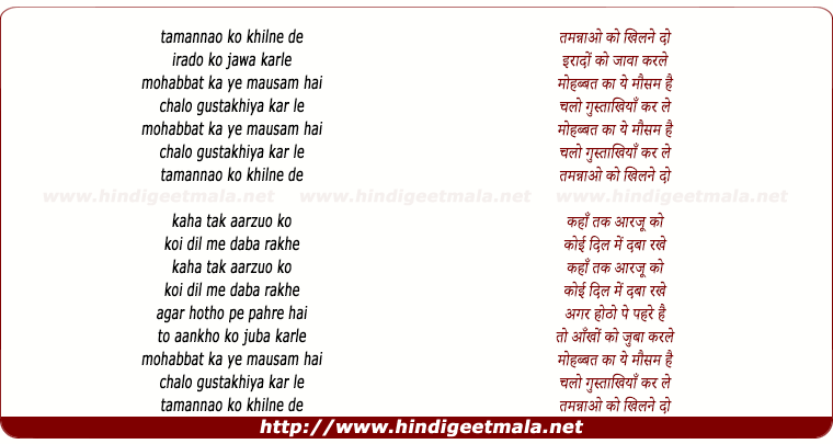 lyrics of song Tamannao Ko Khilne De