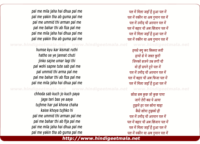 lyrics of song Pal Me Mila Jahan (Male)