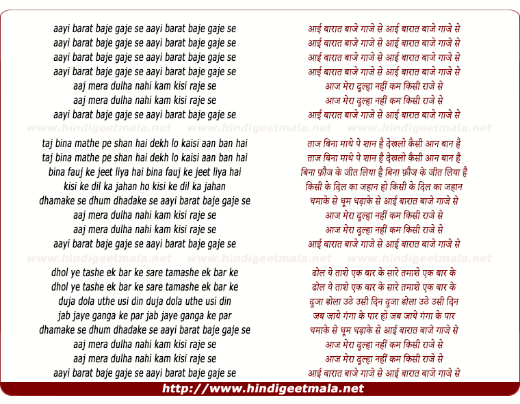 lyrics of song Aayi Baarat Baaje Gaaje Se