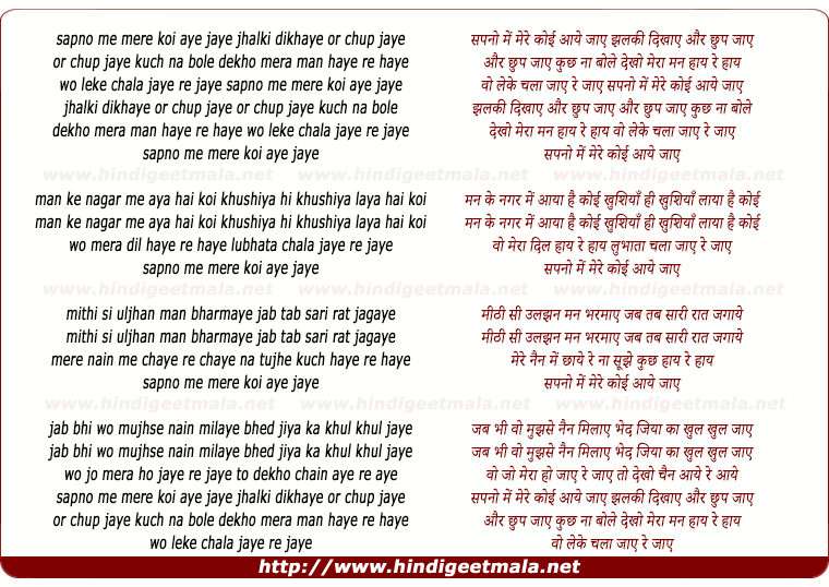 lyrics of song Sapno Me Mere Koi Aaye Jaye
