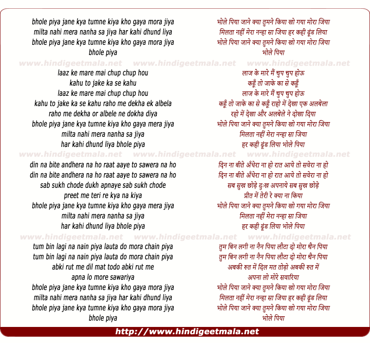 lyrics of song Bhole Piya Jane Kya Tumne Kiya