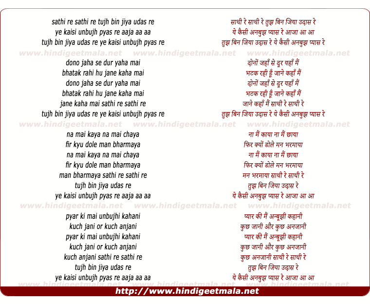 lyrics of song Sathi Re Tujh Bin Jiya Udas Re