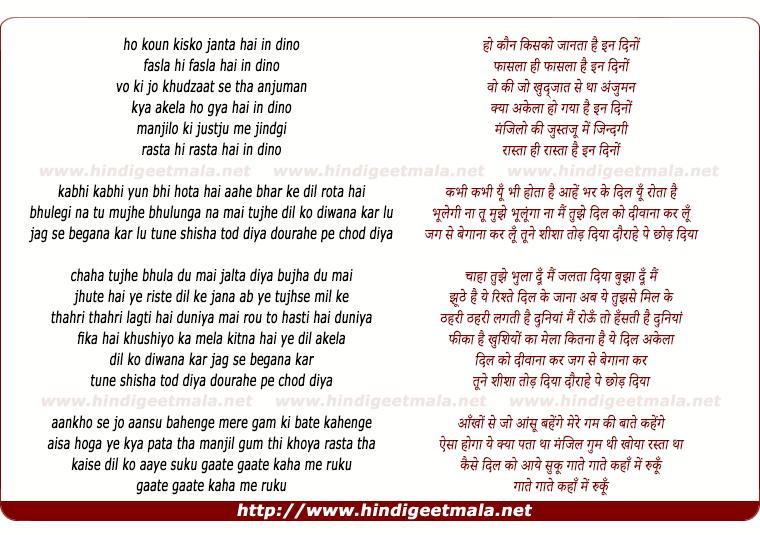lyrics of song Kaun Kisko Janta Hai