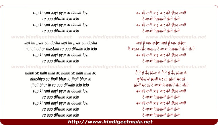 lyrics of song Roop Ki Rani Aayi Pyar Ki Daulat Layi Re