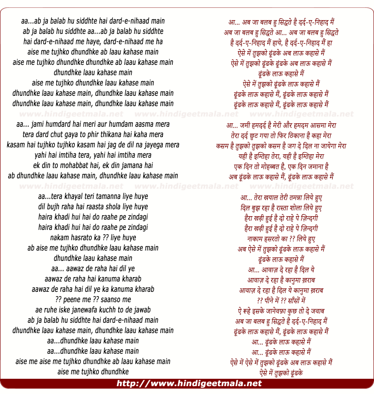 lyrics of song Dhundh Ke Lau Kaha Se