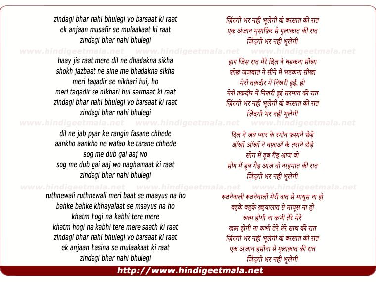 lyrics of song Zindagi Bhar Nahin Bhulegi
