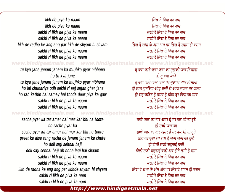 lyrics of song Likh De Piya Ka Naam