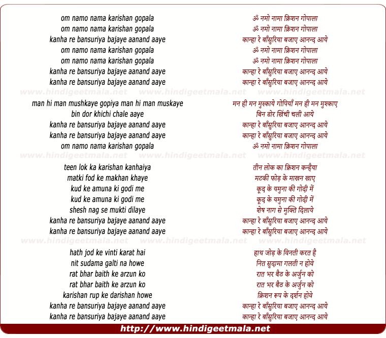lyrics of song Om Namo Namah Krishan Gopala
