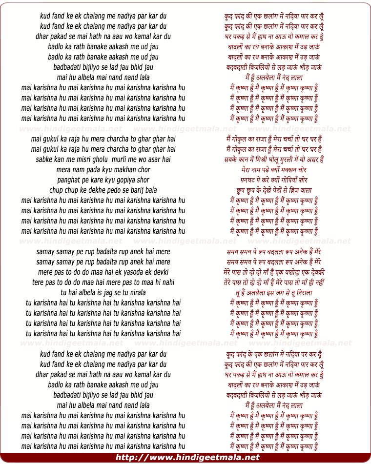 lyrics of song Mai Krishna Hu
