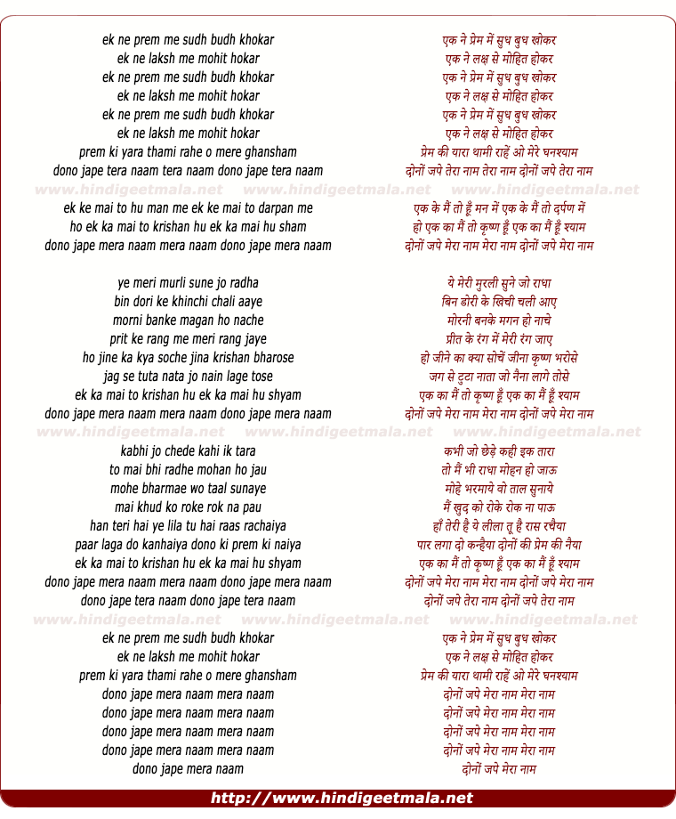 lyrics of song Hare Rama Hare Krishna