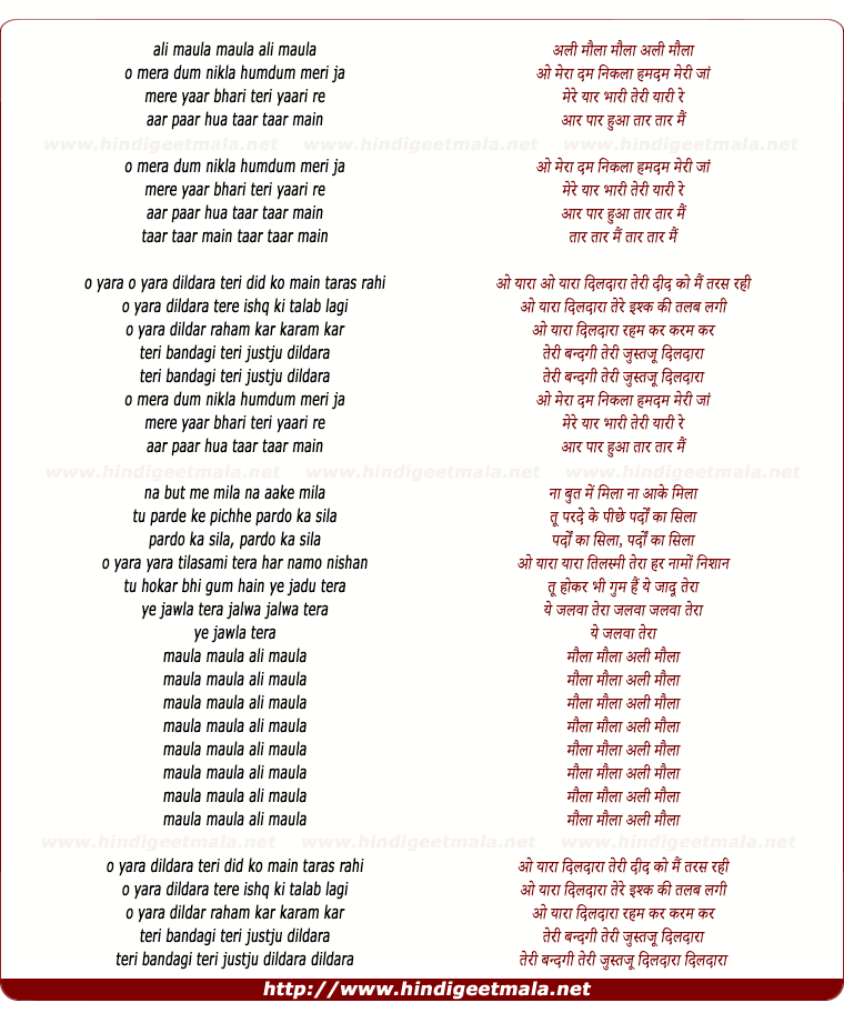 lyrics of song O Yaara Dildara