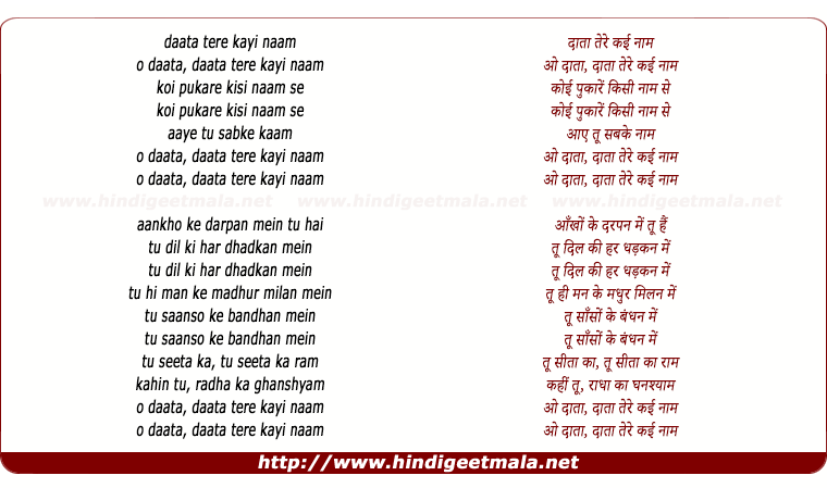 lyrics of song Daata Tere Kai Naam (2)