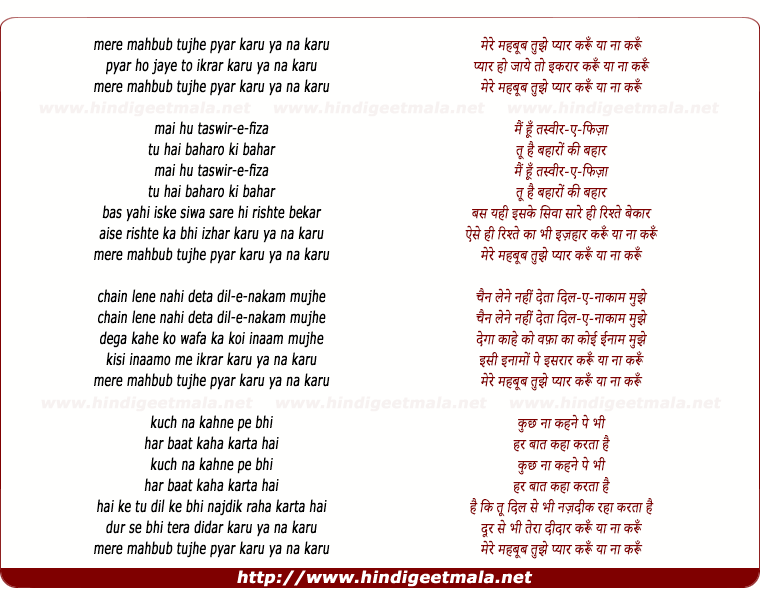 lyrics of song Mere Mehbub Tujhe Pyar Karu