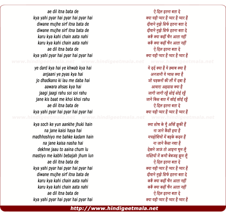 lyrics of song Ae Dil Itna Bata De (Female)