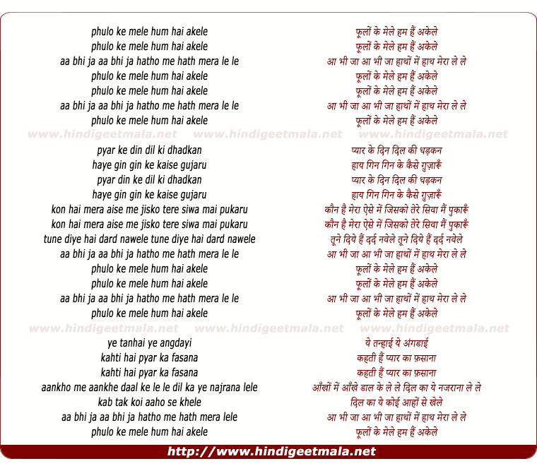 lyrics of song Phulo Ke Mele Hum Hai Akele