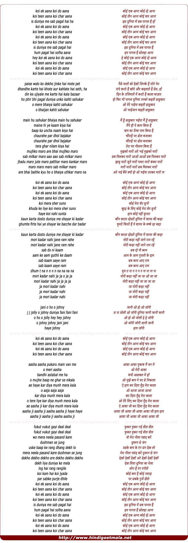 lyrics of song Koi Ek Aana Koi Do Aana
