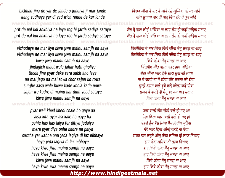 lyrics of song Vichodeya Ne