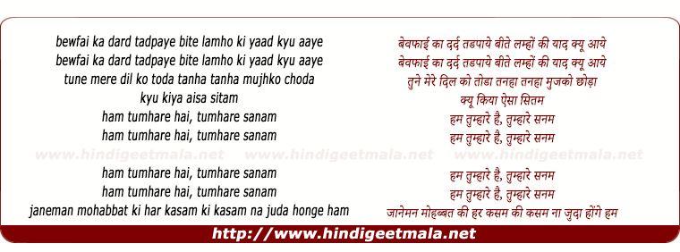 lyrics of song Hum Tumhare Hai Tumhare Sanam (Sad)