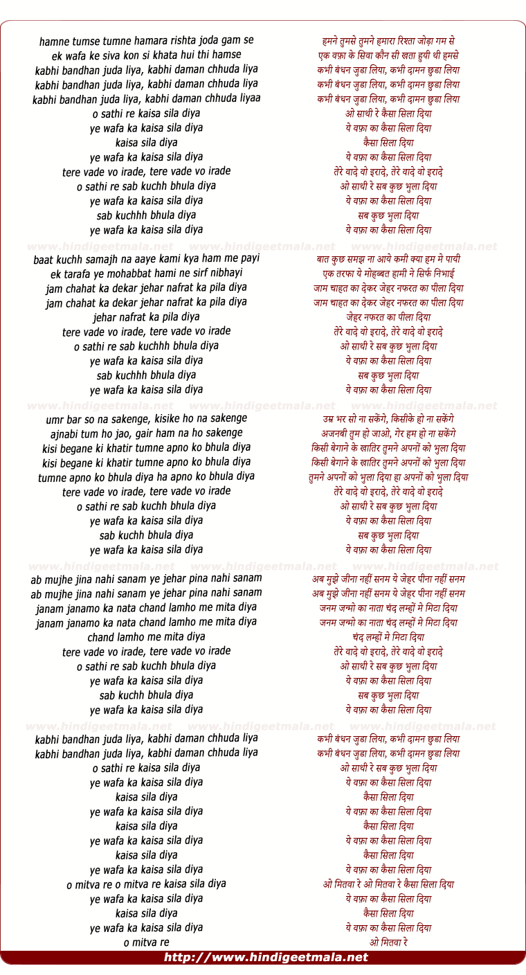 lyrics of song Sab Kuchh Bhula Diya (Male)