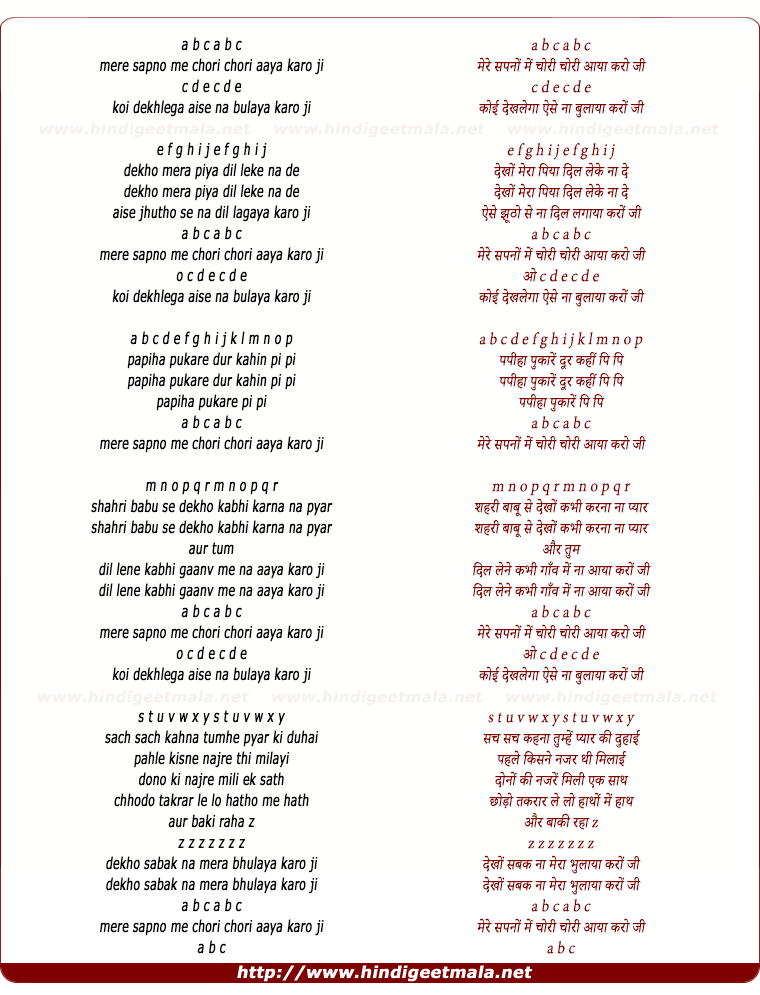 lyrics of song A B C A B C Mere Sapno Me Chori