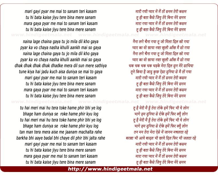 Maari Gayi Pyar Me Mai To Sanam - मारी गयी प्यार में मैं