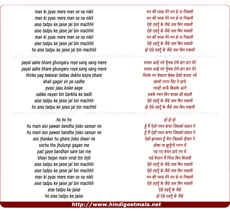 lyrics of song Man Ki Pyas Mere Man Se Na Nikale (Jal Bin Machhli)