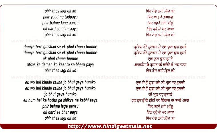 lyrics of song Phir Thes Lagi Dil Ko