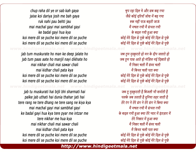 lyrics of song Koi Mere Dil Se Puchhe