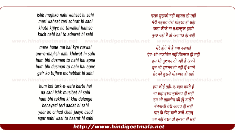 lyrics of song Ishq Mujhko Nahi Wahshat Hi Sahi