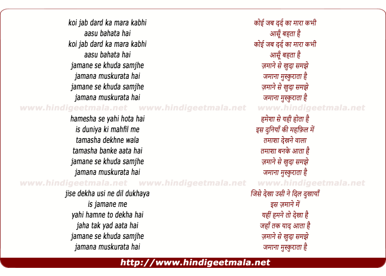 lyrics of song Koi Jab Dard Ka Mara Kabhi