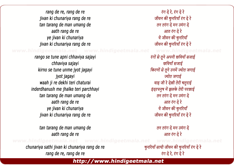lyrics of song Rang De Re Jivan Ki Chunariya