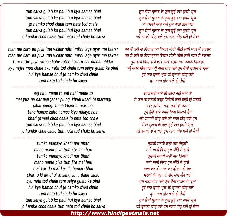 lyrics of song Tum Saiya Gulab Ke Phool